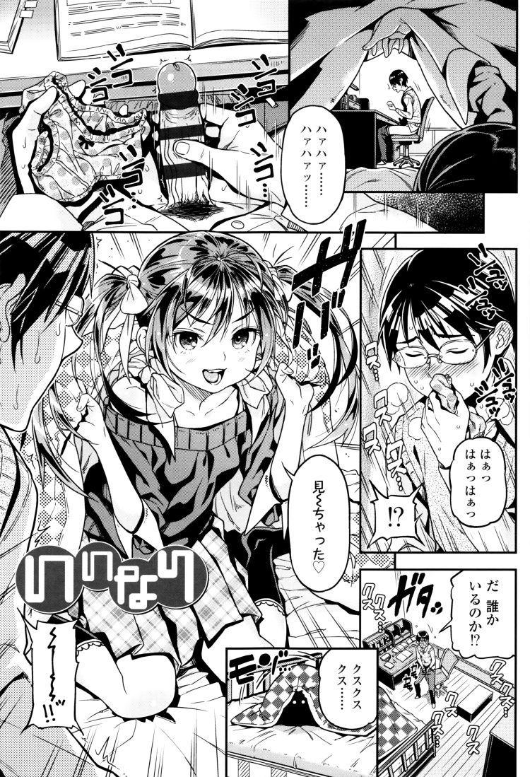 妹 マウント 転落エロ漫画 エロ同人誌情報館001
