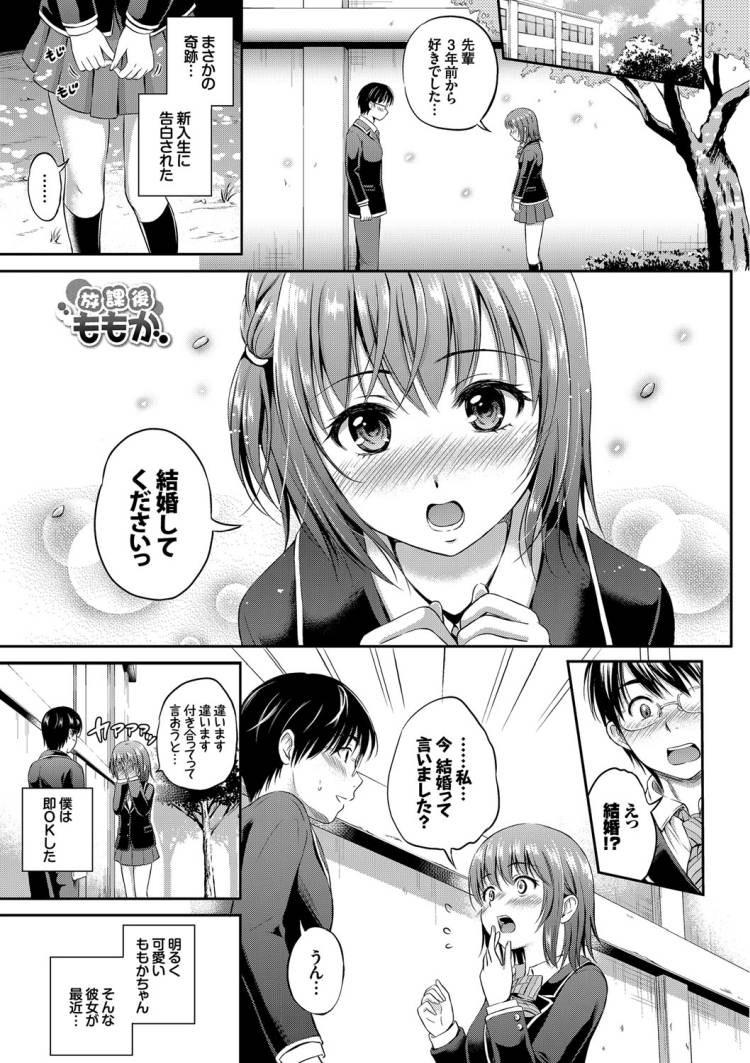 マンちらしてるJKエロ漫画 エロ同人誌情報館001