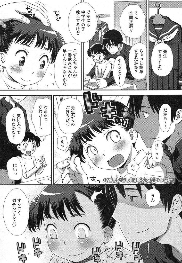 くリトリス皮剥ぎ方エロ漫画 エロ同人誌情報館001