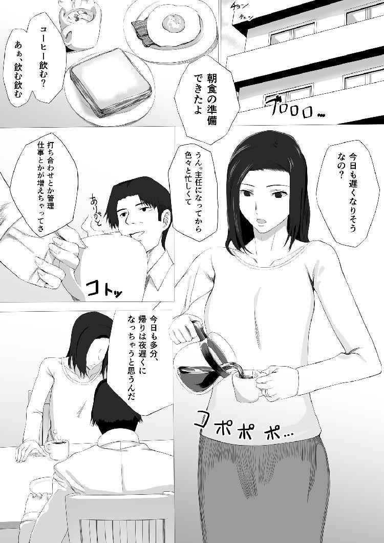 ヒトヅマアソビエロ漫画 エロ同人誌情報館001