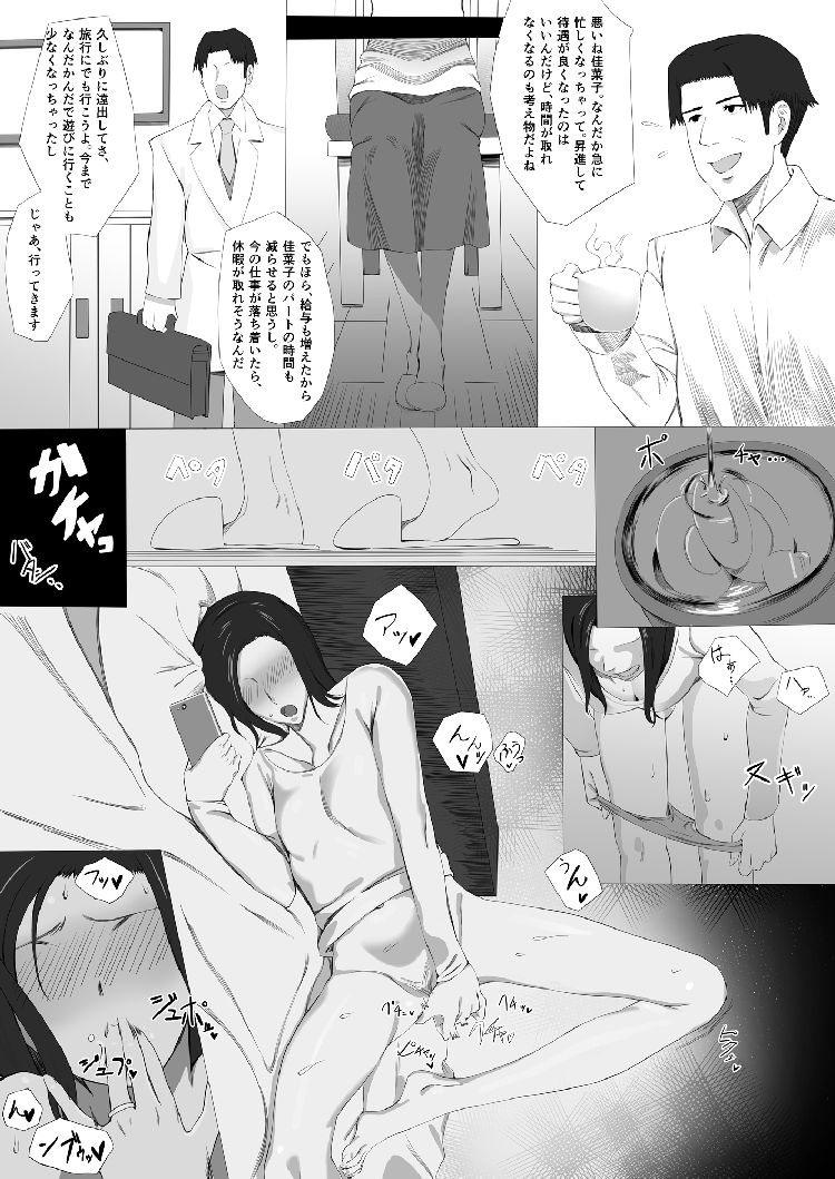 ヒトヅマアソビエロ漫画 エロ同人誌情報館002