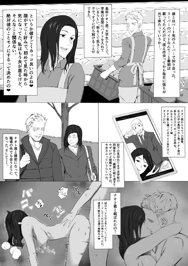 ヒトヅマアソビエロ漫画 エロ同人誌情報館004