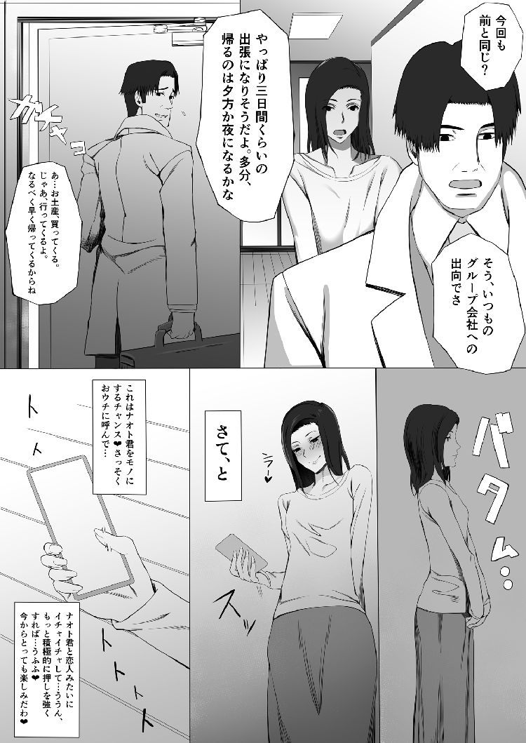 ヒトヅマアソビエロ漫画 エロ同人誌情報館006