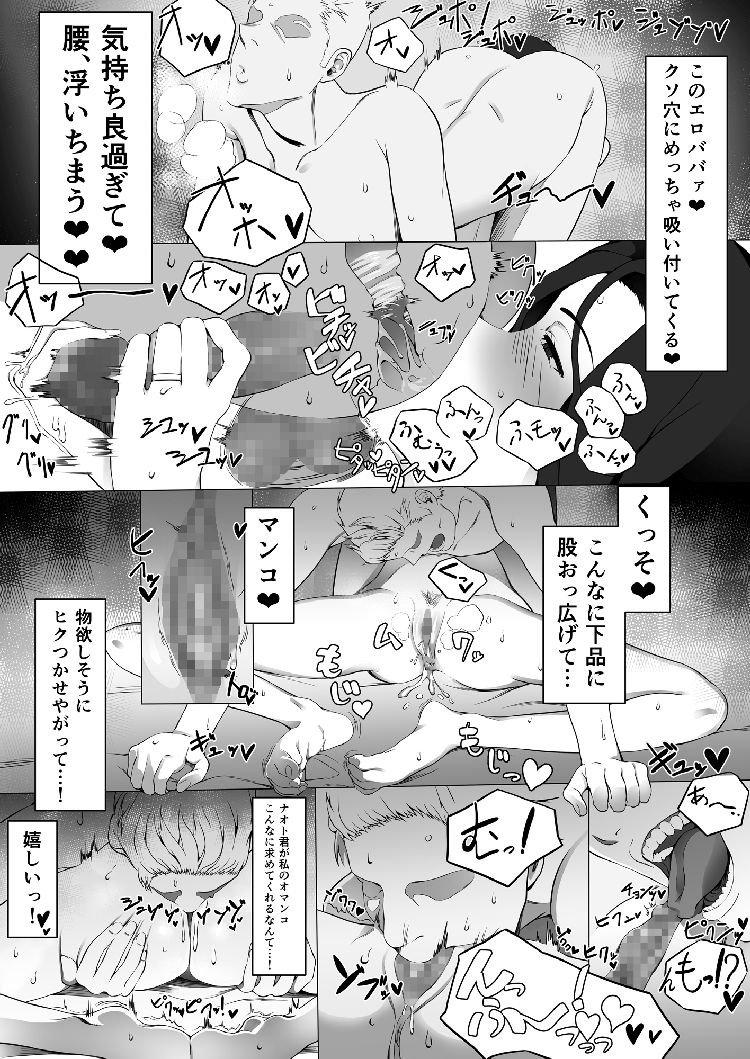 ヒトヅマアソビエロ漫画 エロ同人誌情報館011