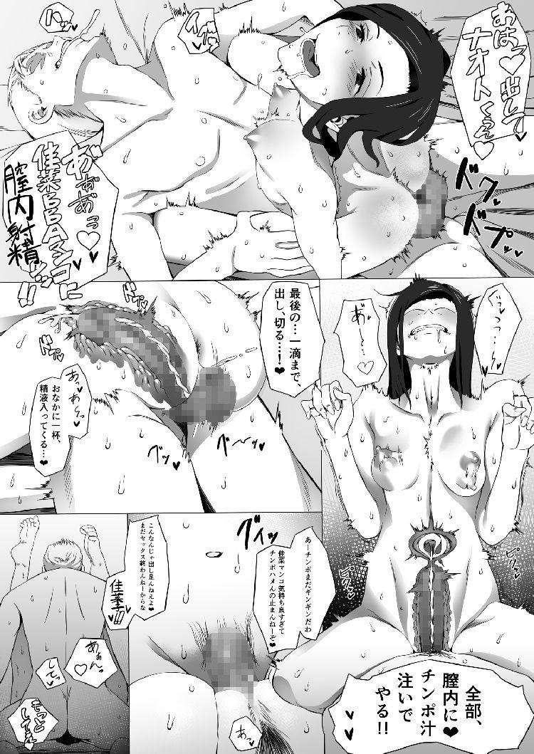 ヒトヅマアソビエロ漫画 エロ同人誌情報館016