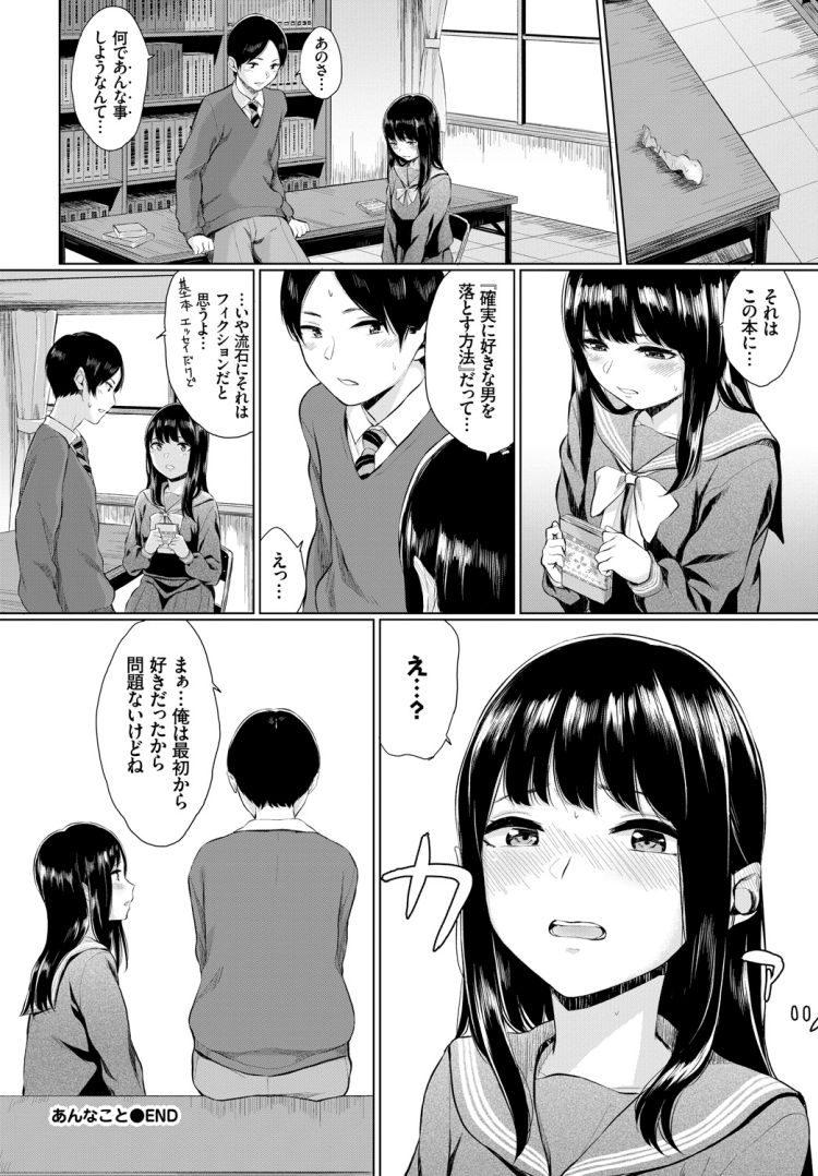 官能基小説 人気エロ漫画 エロ同人誌情報館018