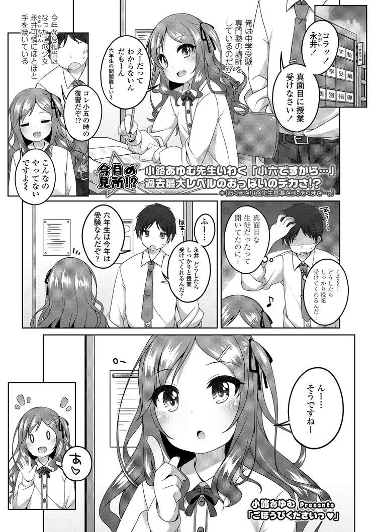 m字カイキャク写真エロ漫画 エロ同人誌情報館001