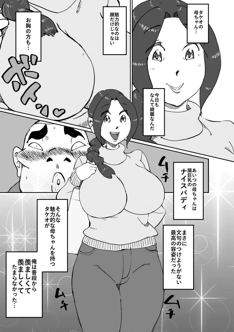 ドスケべマタギエロ漫画 エロ同人誌情報館002