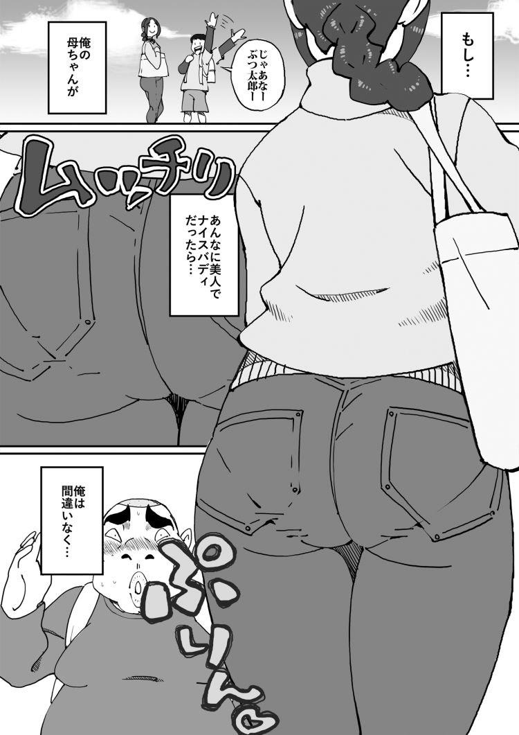 ドスケべマタギエロ漫画 エロ同人誌情報館003