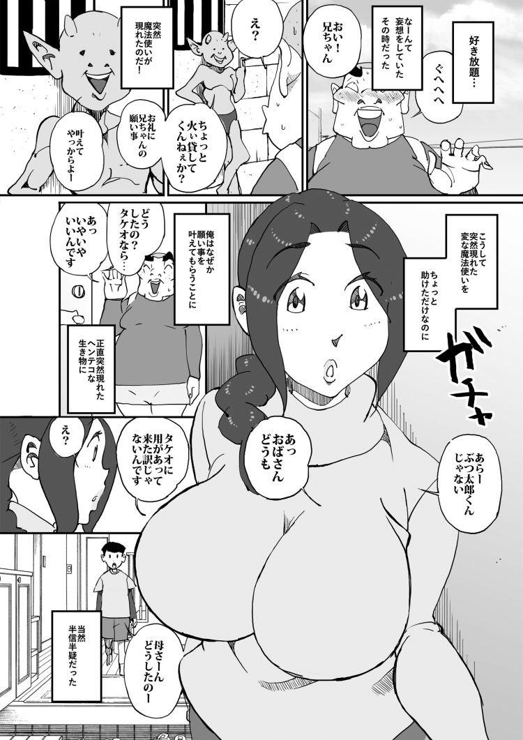 ドスケべマタギエロ漫画 エロ同人誌情報館005