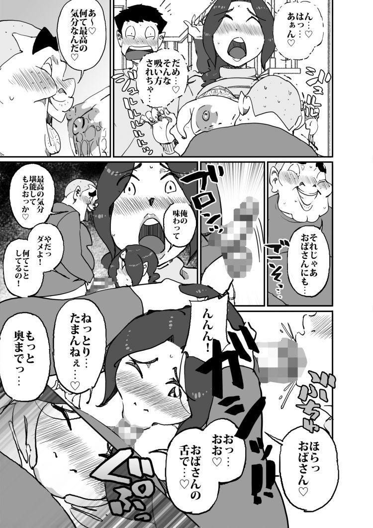 ドスケべマタギエロ漫画 エロ同人誌情報館010