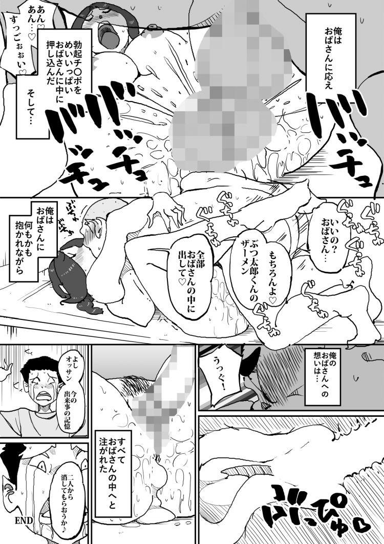 ドスケべマタギエロ漫画 エロ同人誌情報館020