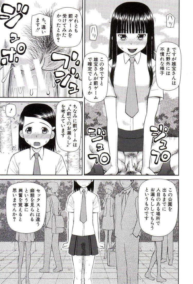 女装男子が好きエロ漫画 エロ同人誌情報館007