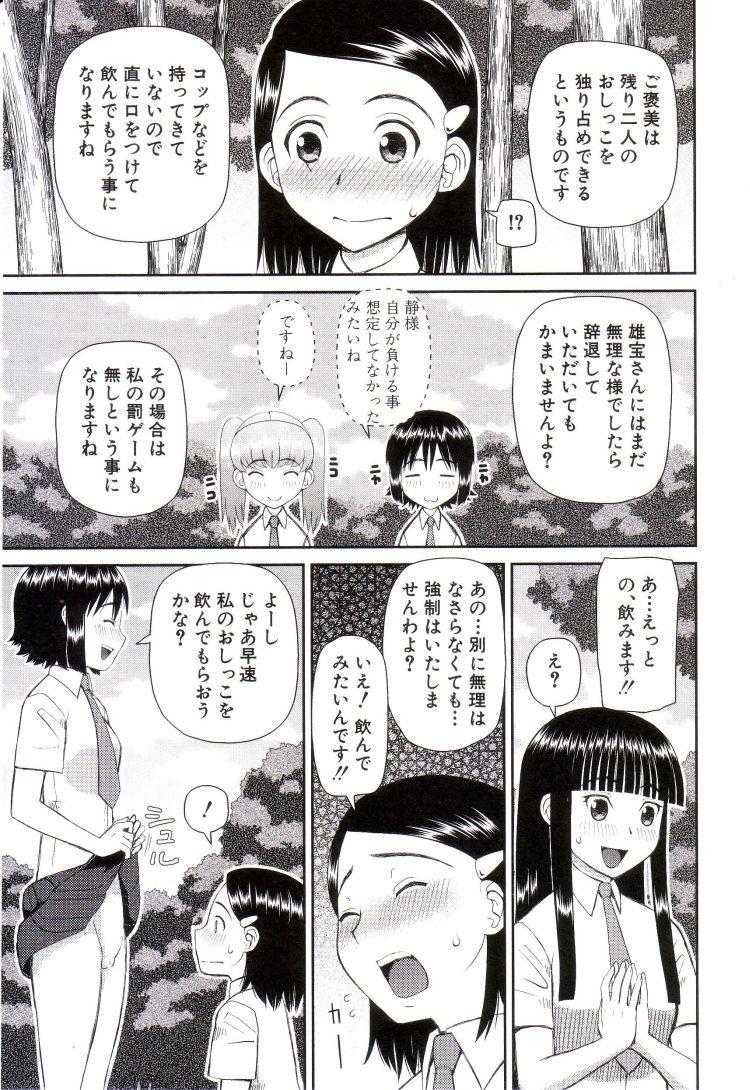女装男子が好きエロ漫画 エロ同人誌情報館011