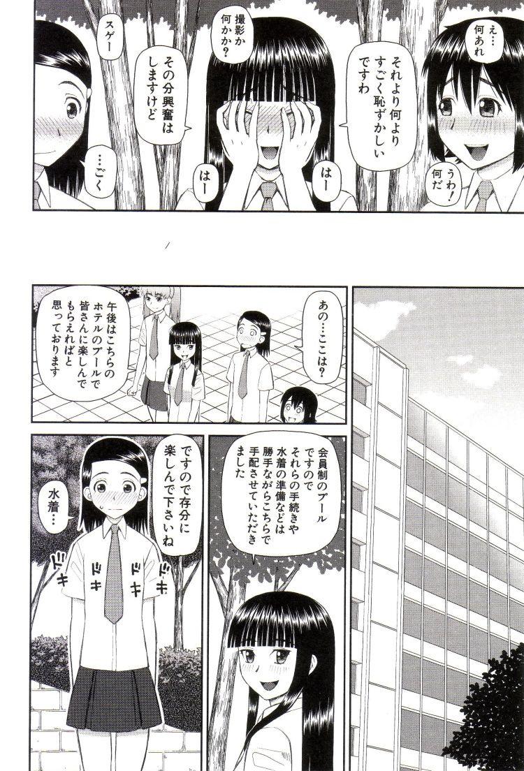 女装男子が好きエロ漫画 エロ同人誌情報館016