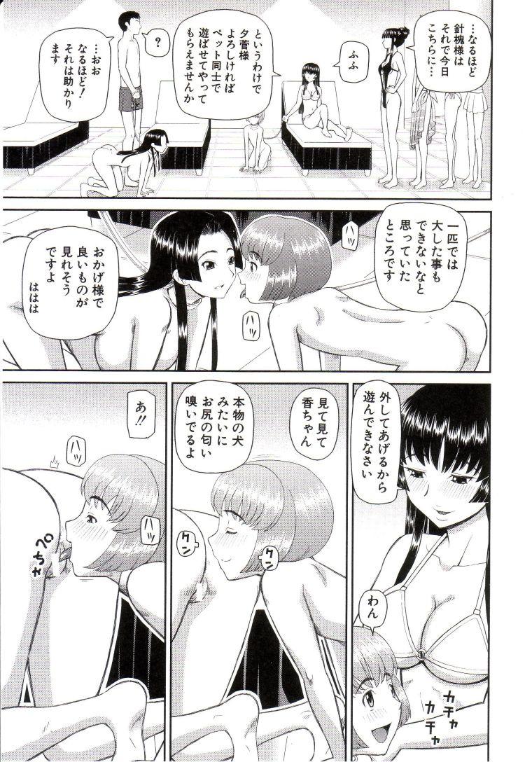 女装男子が好きエロ漫画 エロ同人誌情報館021