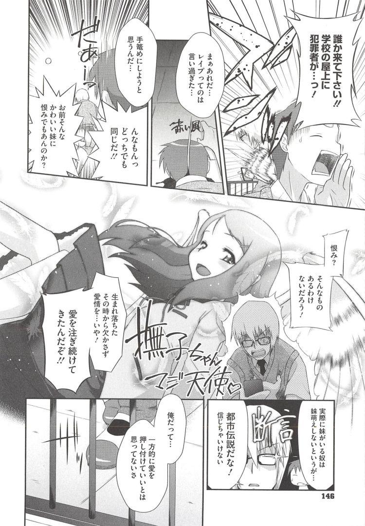 妹 横取り 25エロ漫画 エロ同人誌情報館002
