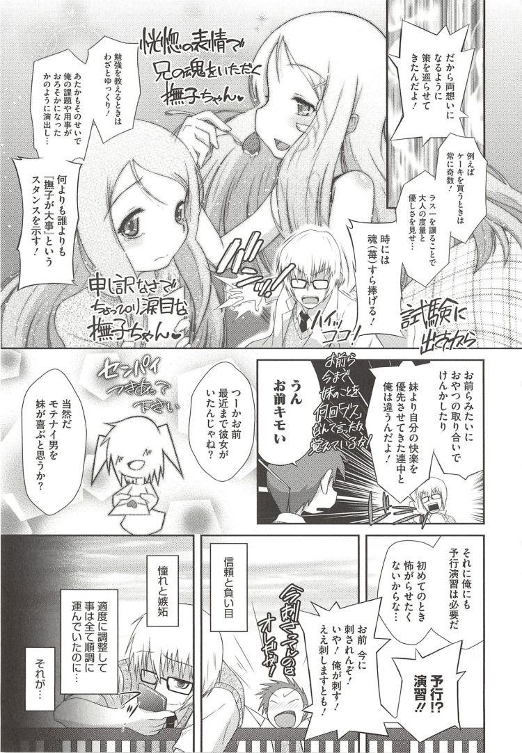 妹 横取り 25エロ漫画 エロ同人誌情報館003