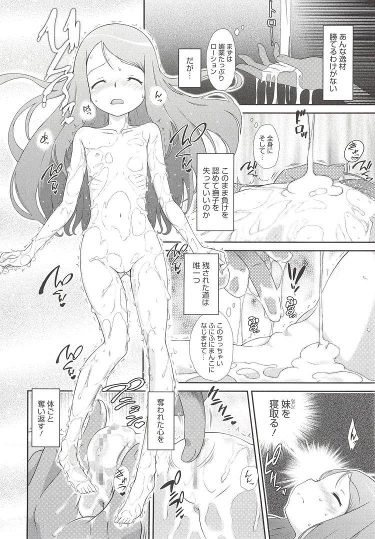妹 横取り 25エロ漫画 エロ同人誌情報館006