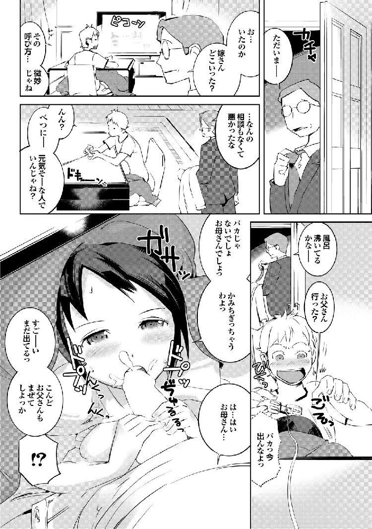 わかづまのにおいエロ漫画 エロ同人誌情報館012