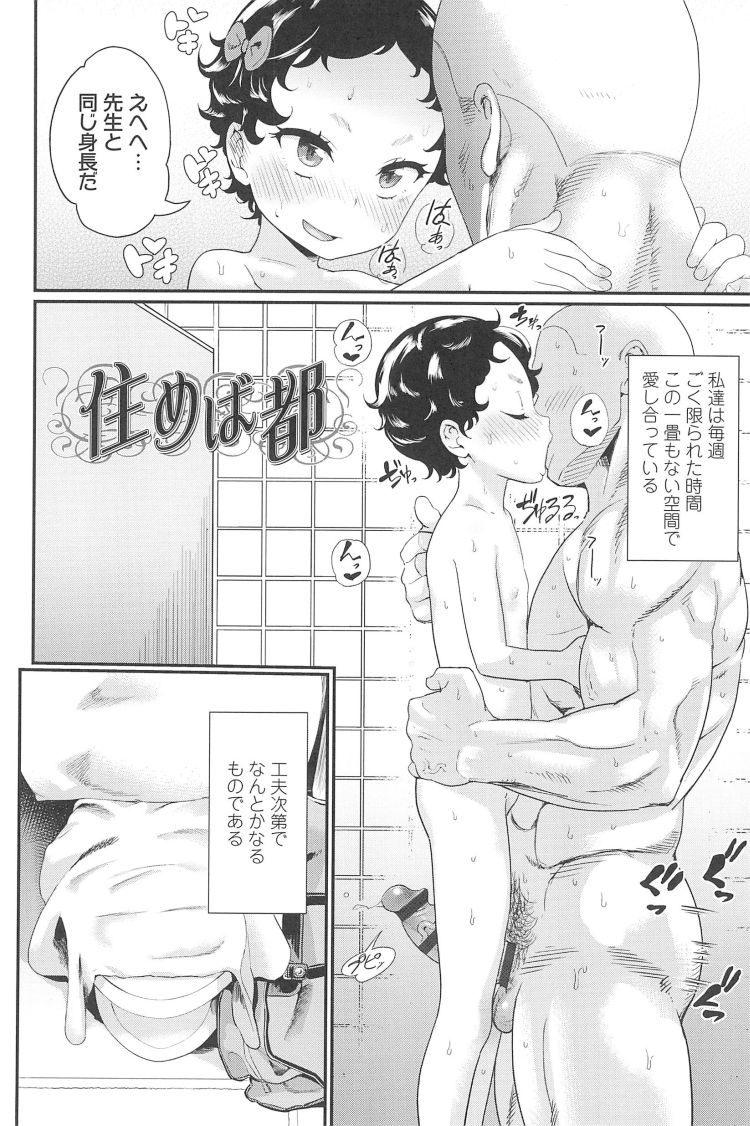 ろリコン好きな男エロ漫画 エロ同人誌情報館002