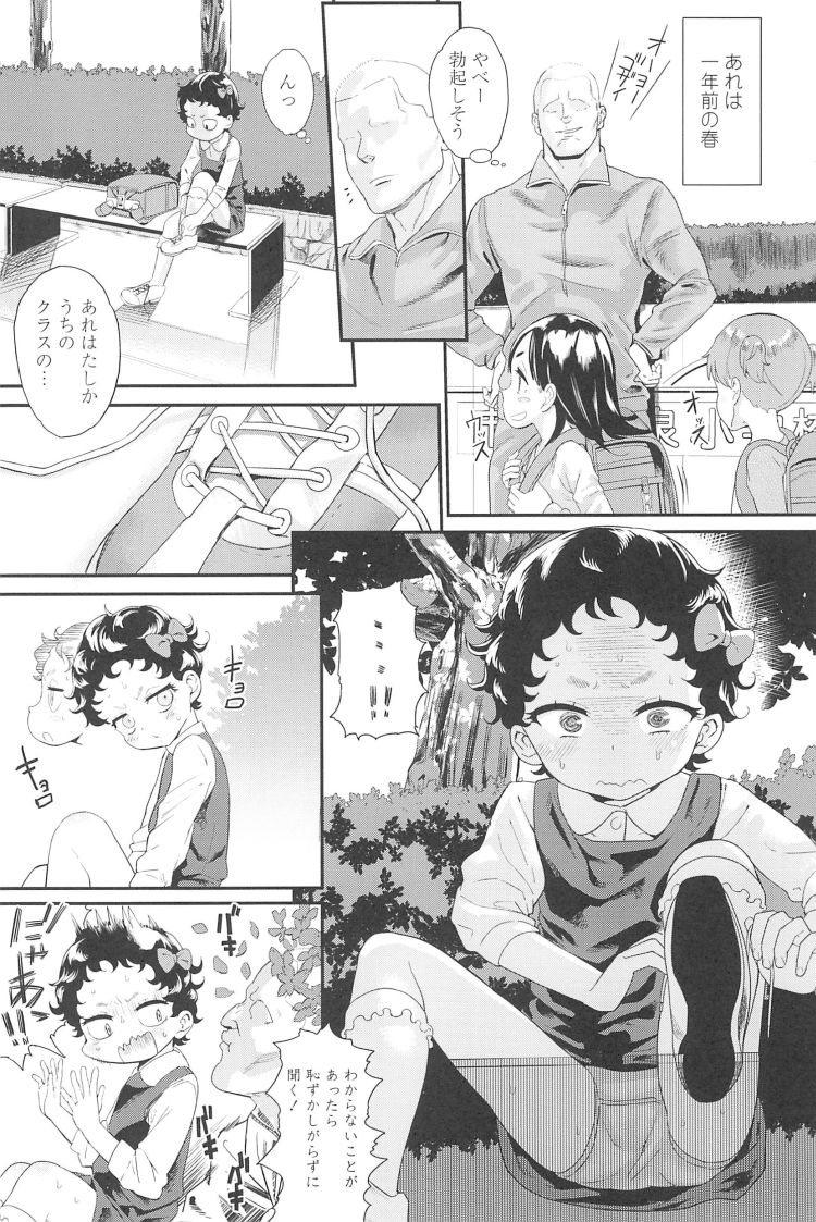 ろリコン好きな男エロ漫画 エロ同人誌情報館003