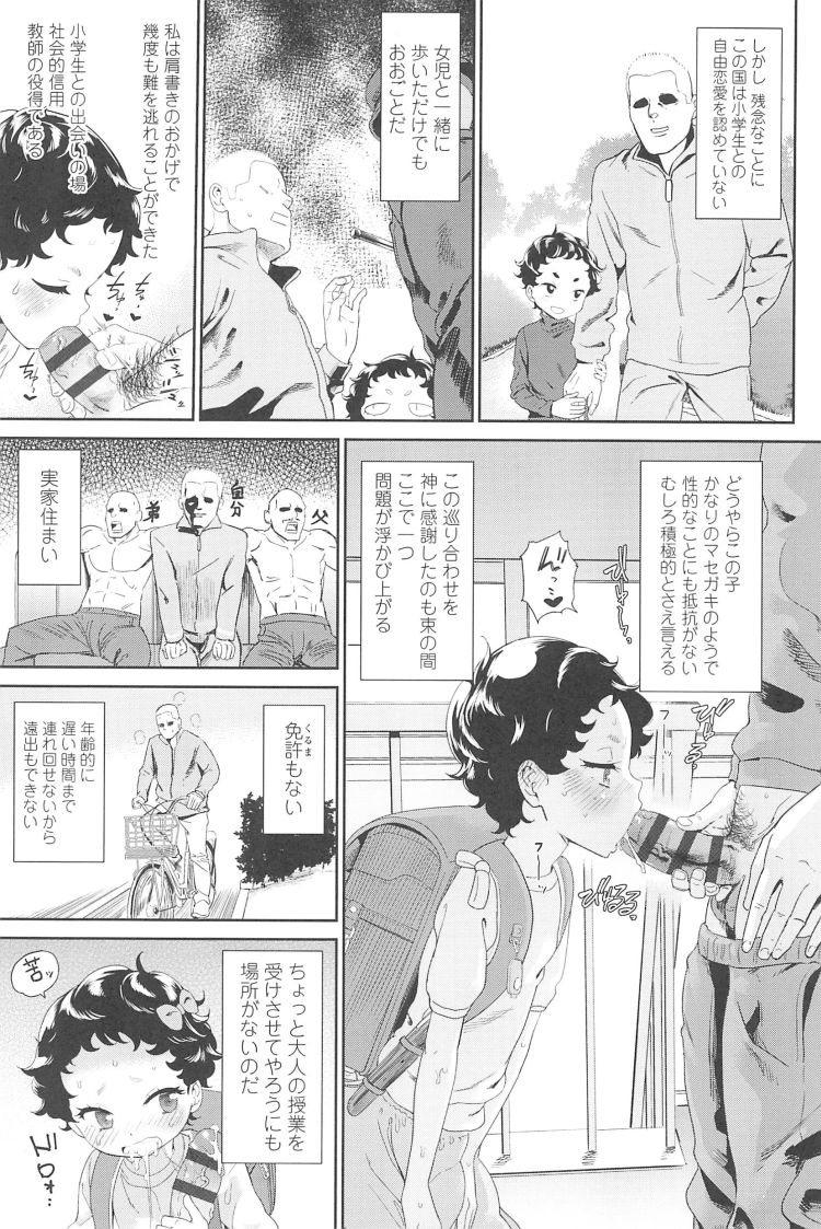 ろリコン好きな男エロ漫画 エロ同人誌情報館005