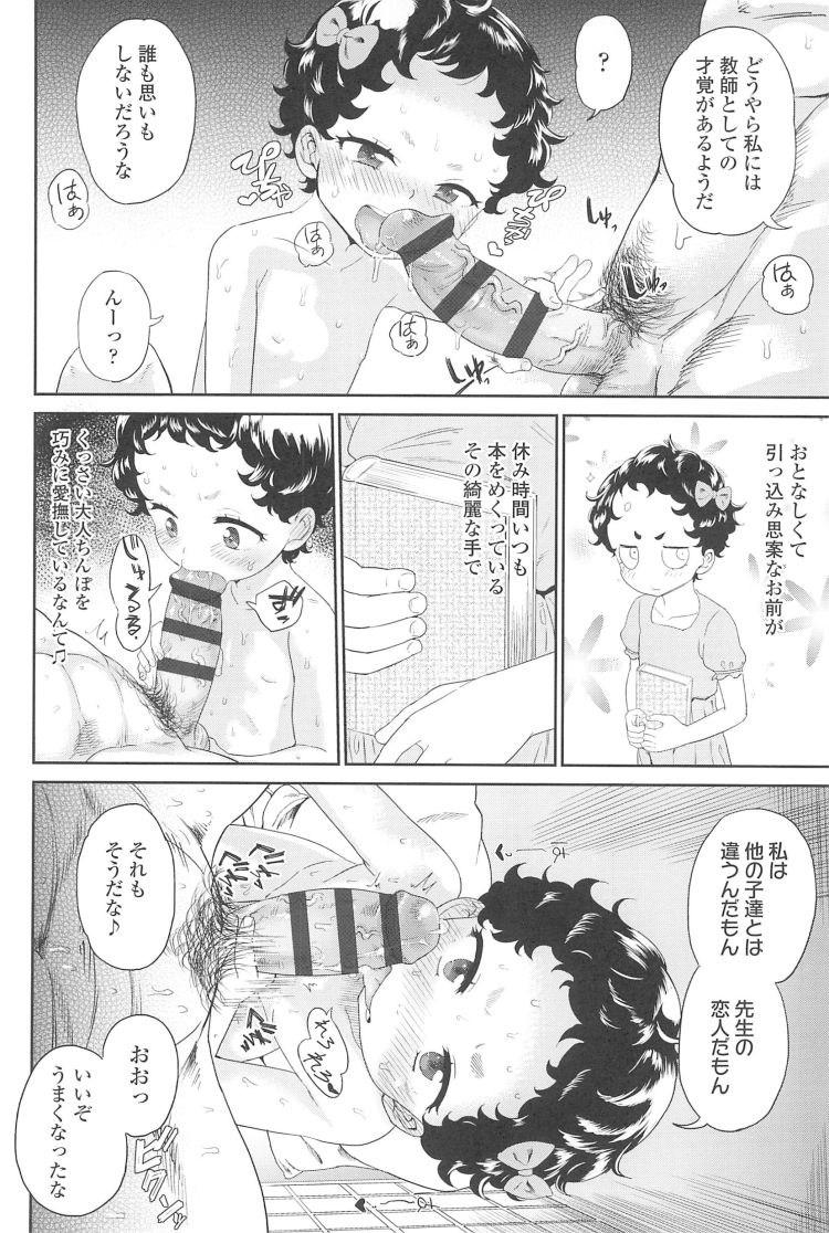 ろリコン好きな男エロ漫画 エロ同人誌情報館008