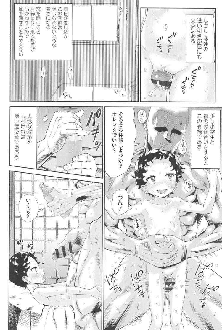 ろリコン好きな男エロ漫画 エロ同人誌情報館010