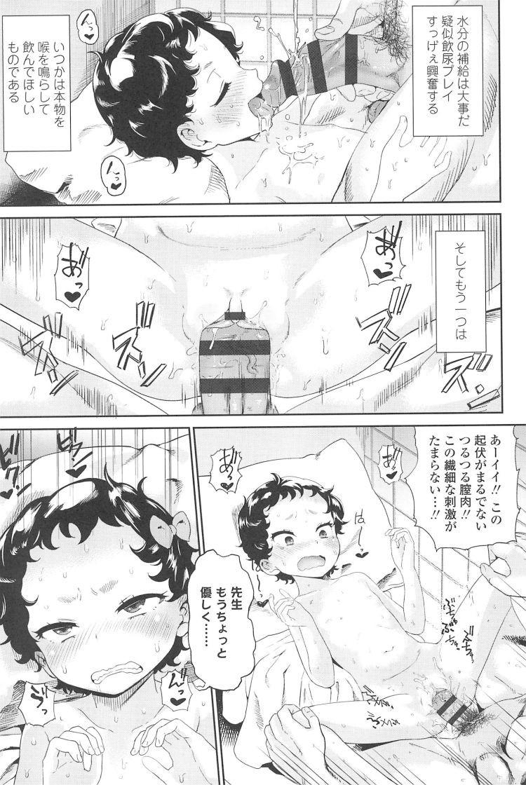 ろリコン好きな男エロ漫画 エロ同人誌情報館011
