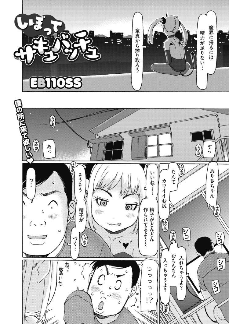 サキュバス 漫画 無料エロ漫画 エロ同人誌情報館002