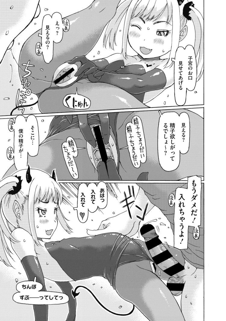 サキュバス 漫画 無料エロ漫画 エロ同人誌情報館011