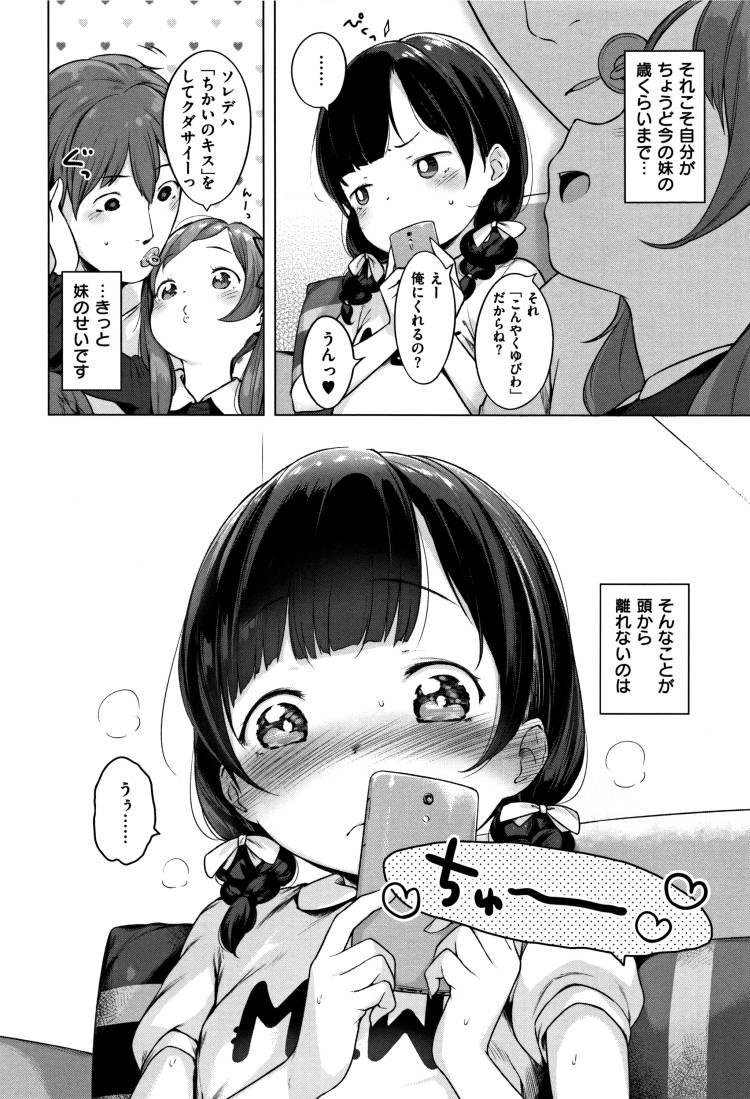 ろリコンランドエロ漫画 エロ同人誌情報館002