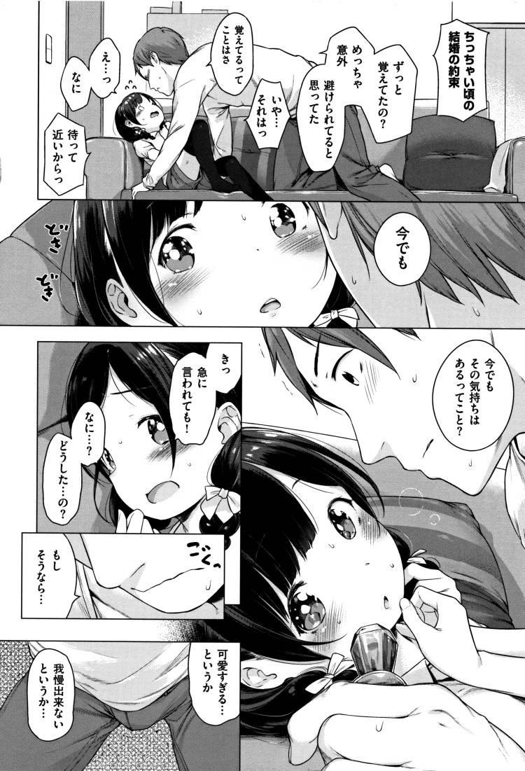 ろリコンランドエロ漫画 エロ同人誌情報館008