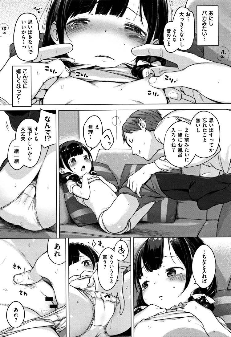 ろリコンランドエロ漫画 エロ同人誌情報館011