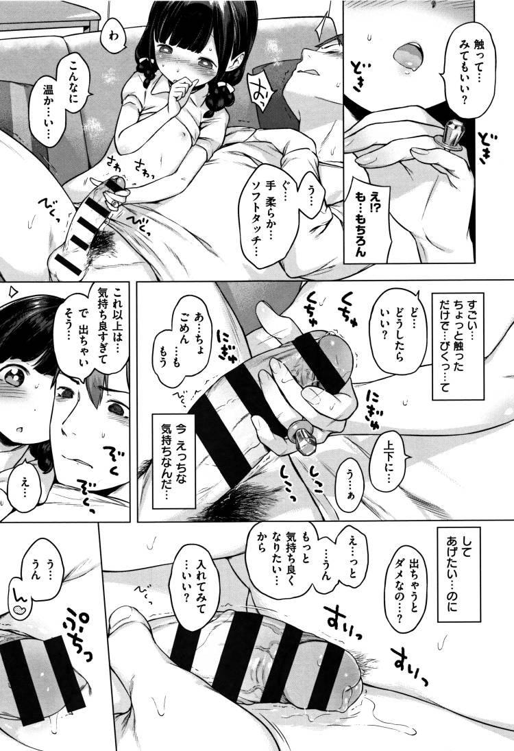 ろリコンランドエロ漫画 エロ同人誌情報館015