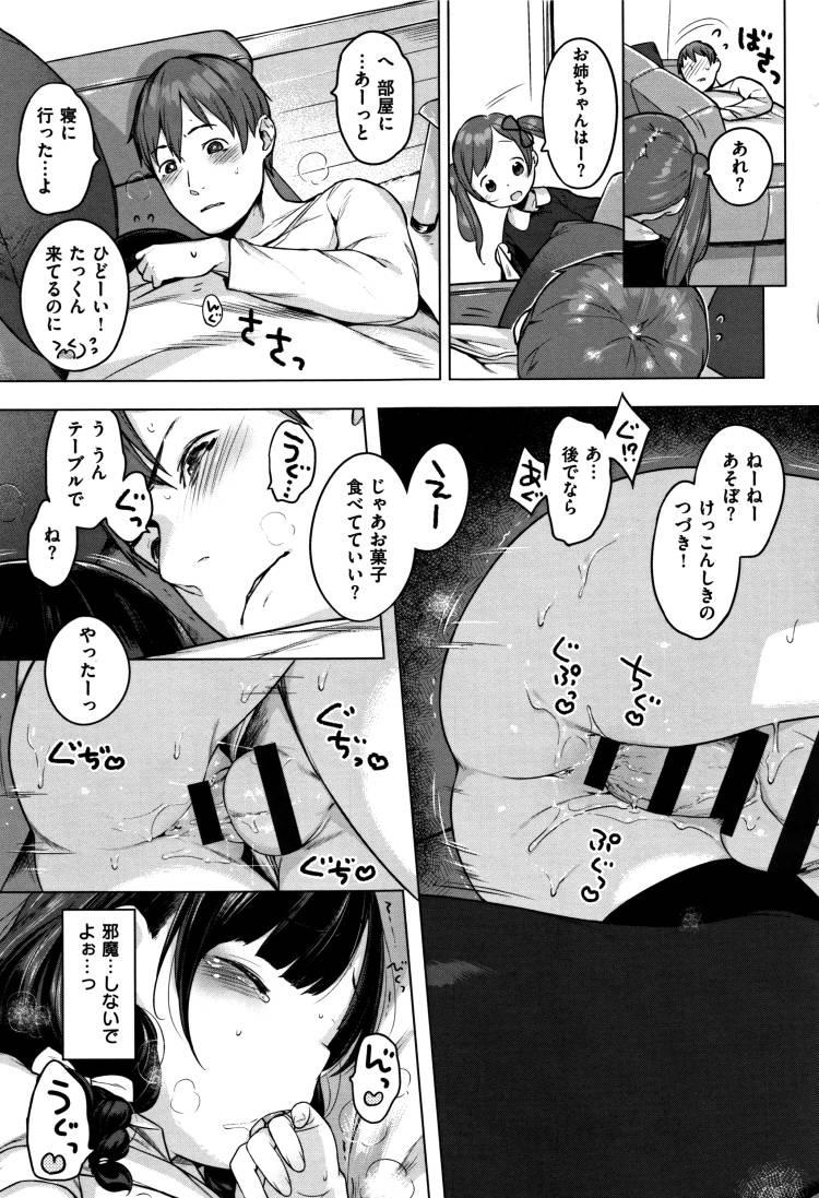 ろリコンランドエロ漫画 エロ同人誌情報館017