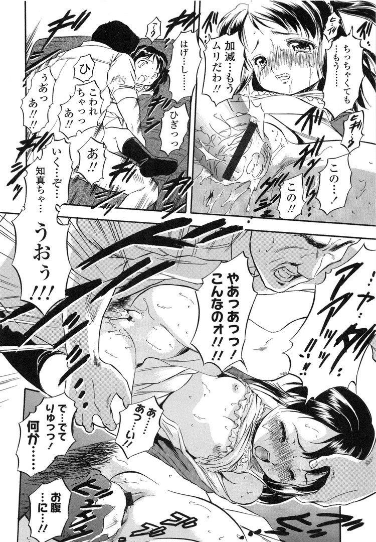 万引きした子供への対応エロ漫画 エロ同人誌情報館010