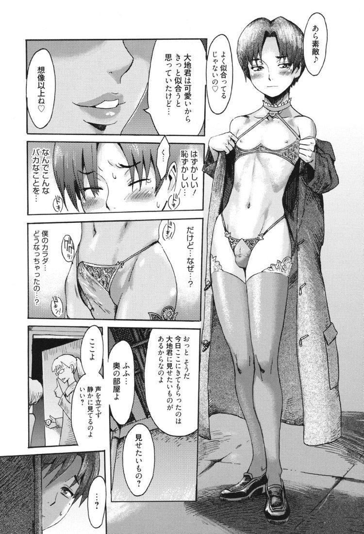 母子相関が義務化エロ漫画 エロ同人誌情報館011