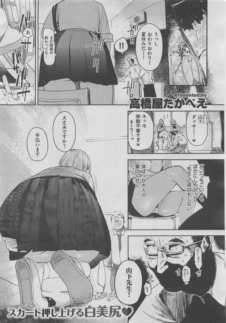女子コウ生大好きエロ漫画 エロ同人誌情報館001