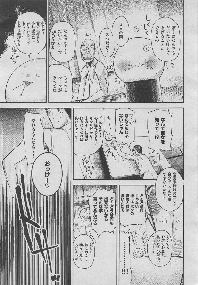女子コウ生大好きエロ漫画 エロ同人誌情報館005