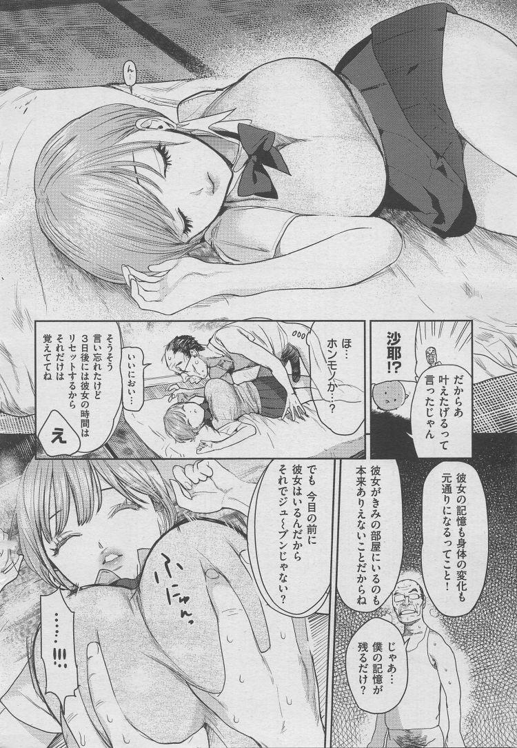 女子コウ生大好きエロ漫画 エロ同人誌情報館006