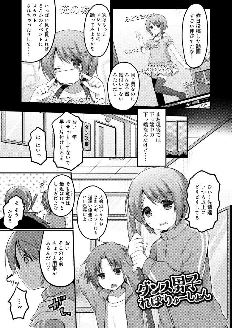 ユーチューバーになる方法エロ漫画 エロ同人誌情報館001