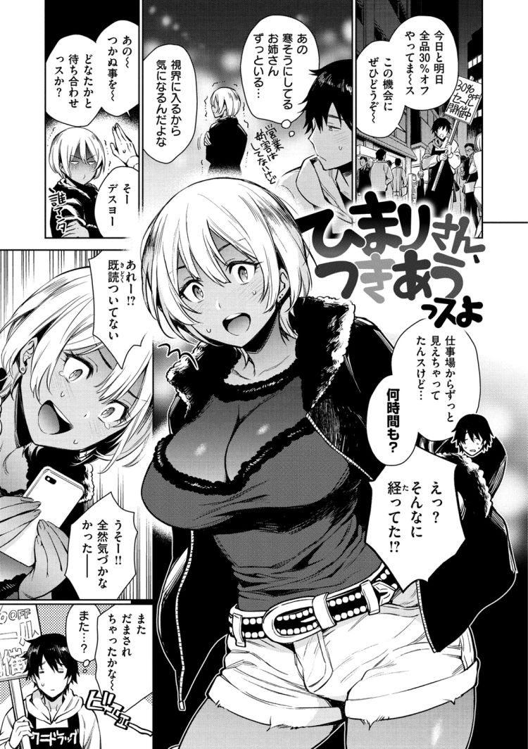 黒ぎャル風エロ漫画 エロ同人誌情報館001
