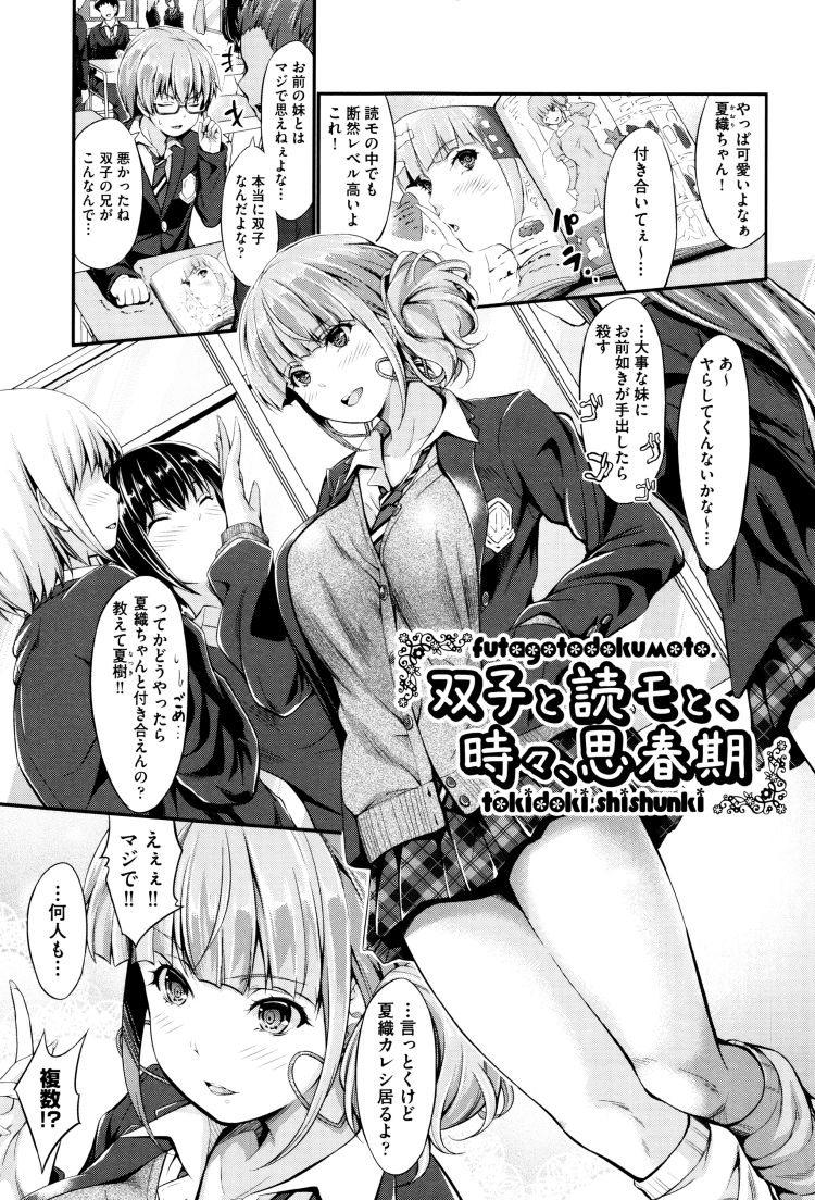 読者モデル 人気エロ漫画 エロ同人誌情報館001