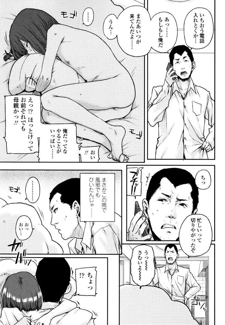 オジサンの休日エロ漫画 エロ同人誌情報館005