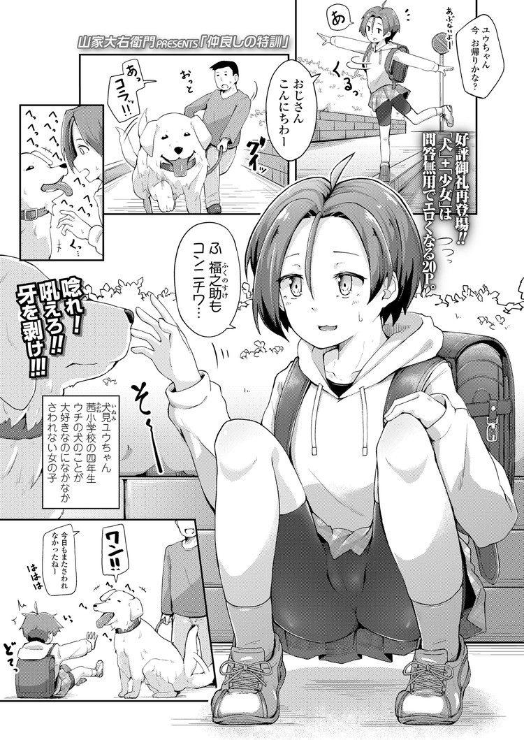 犬の気持ちエロ漫画 エロ同人誌情報館001