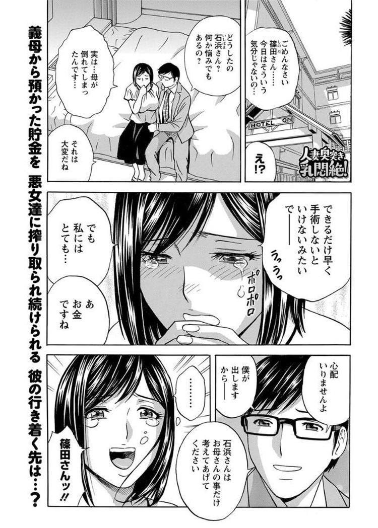 搾りとられるエロ漫画 エロ同人誌情報館001