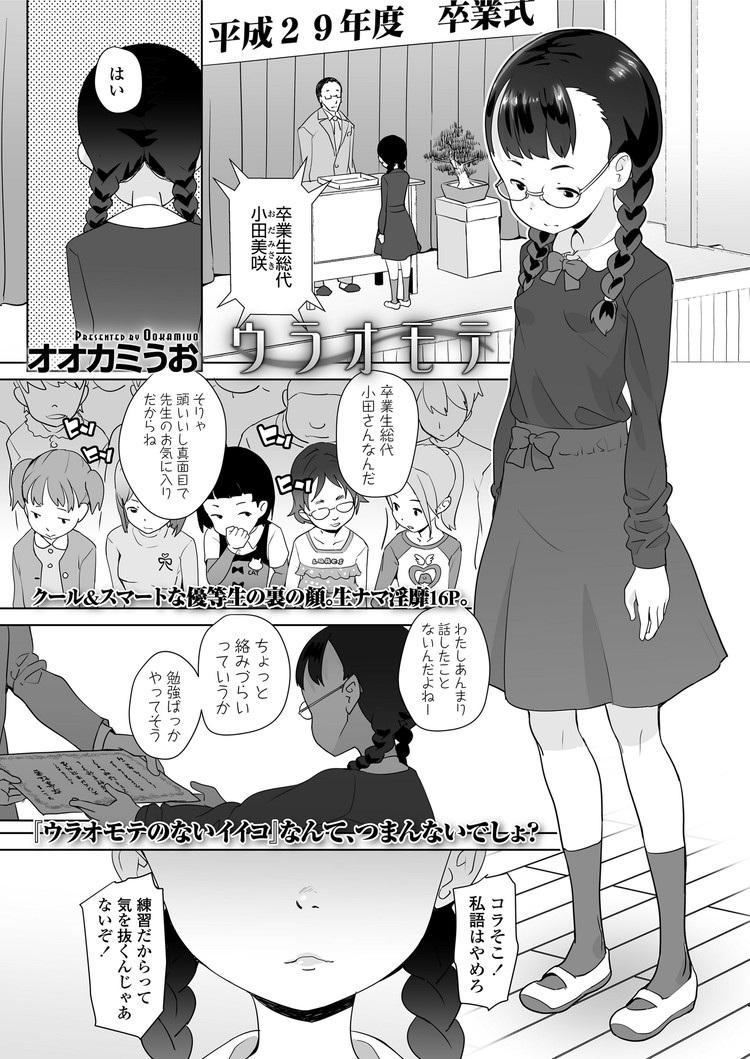 隠撮りponhbエロ漫画 エロ同人誌情報館001