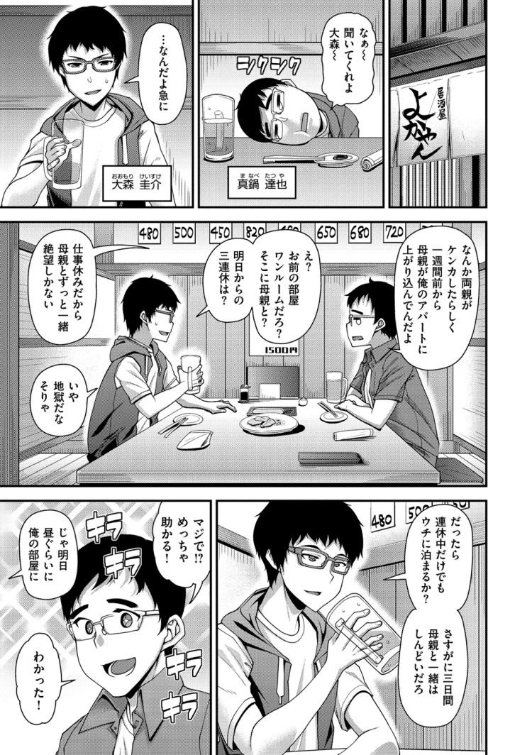 友達のお母さん 綺麗エロ漫画 エロ同人誌情報館001
